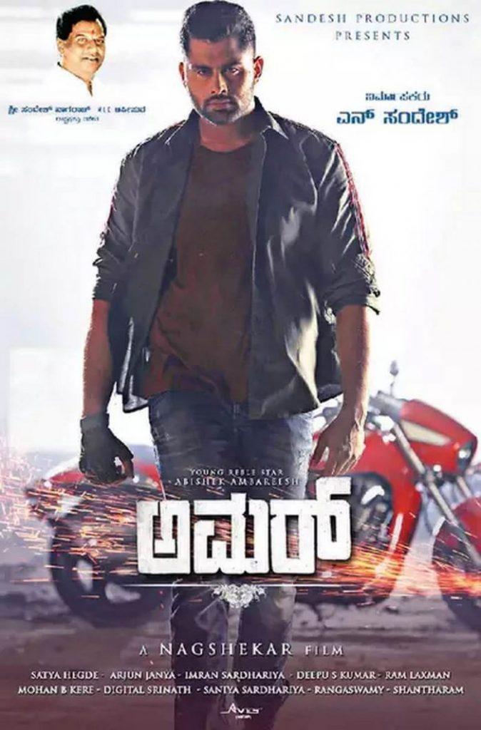 Amar Kannada Movie 700x1064
